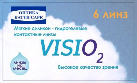 Контактные линзы Visio2 6 шт.