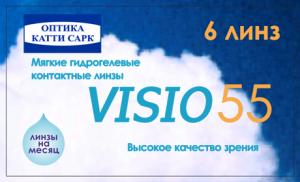 Контактные линзы Visio55 6 шт.