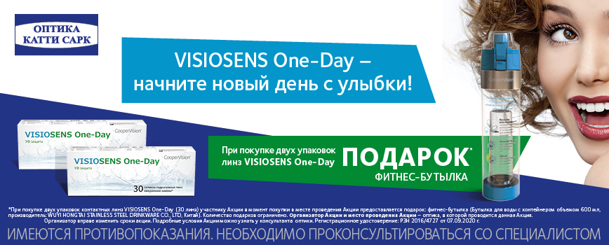 VISIOSENS_reasons_to_smile_Banner_868x350