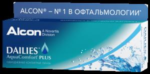 Контактные линзы Dailies Aqua Comfort Plus 30 шт.